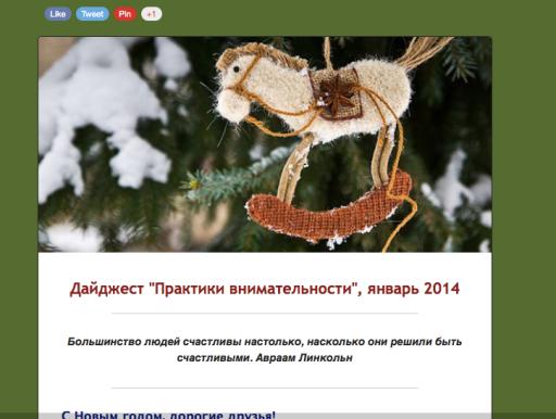 Screen Shot 2014-01-03 at 16.39.32